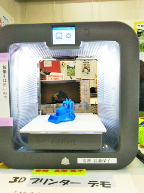 3Dプリンター.jpg