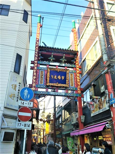 中華街.png