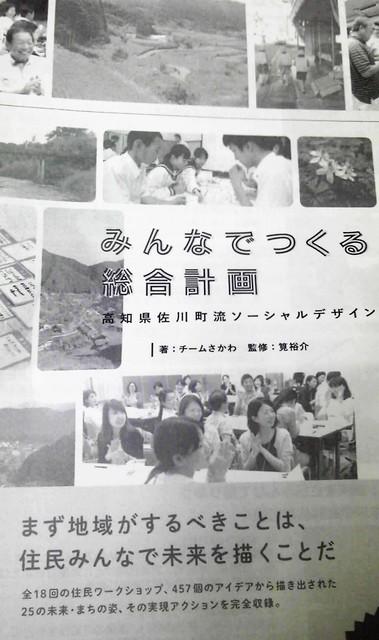 佐川町.jpg