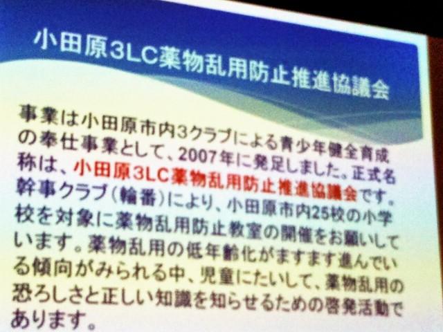小田原3LC.jpg