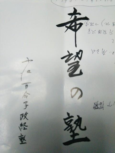 希望の塾.jpg