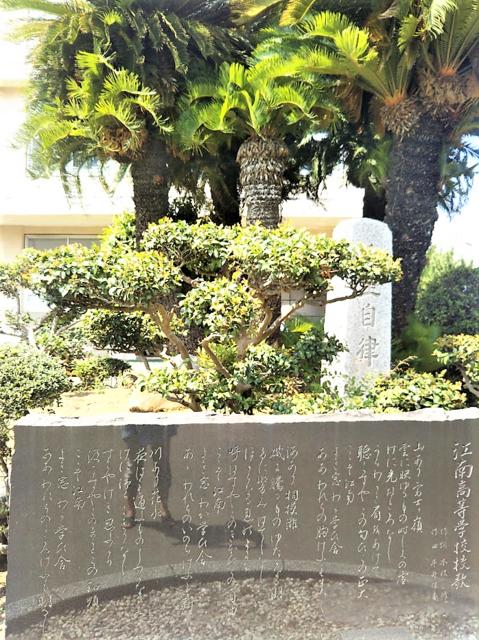 江南高校.png
