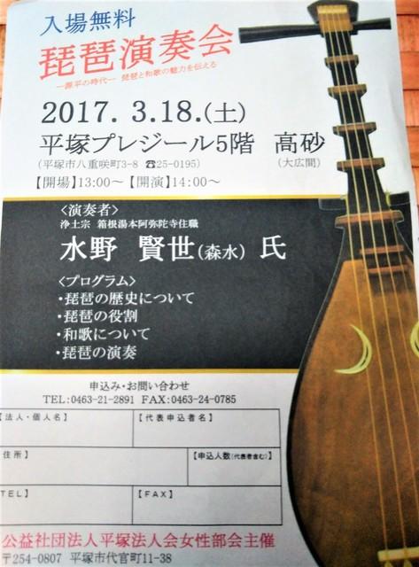 琵琶演奏会.jpg
