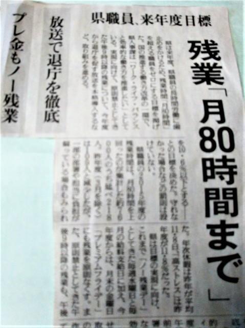 県職員の残業.jpg
