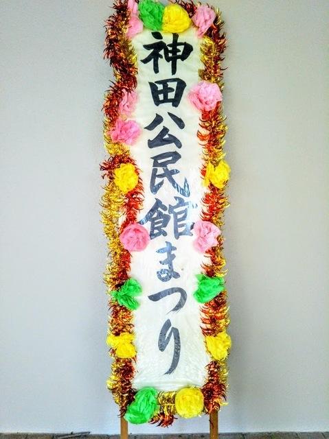 神田公民館.jpg