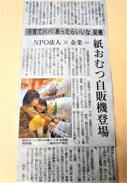 紙おむつ自販機.jpg