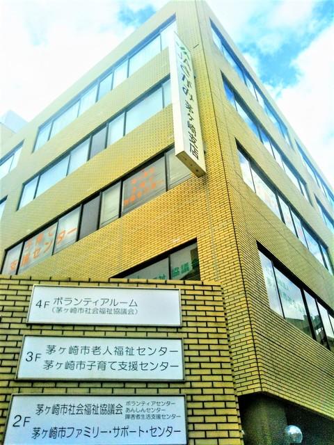 茅ヶ崎市老人福祉センター.jpg