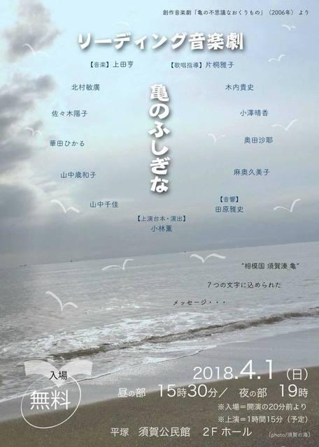 須賀の亀.jpg