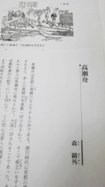 高瀬舟.jpg